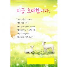 쉬는교우찾기 포스터C안
