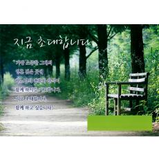 쉬는교우찾기 포스터 B안