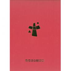 상장케이스 (교구마크, A4)