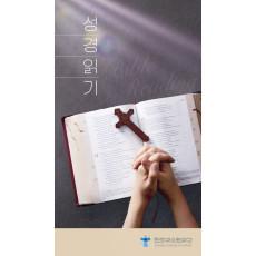 성경읽기표