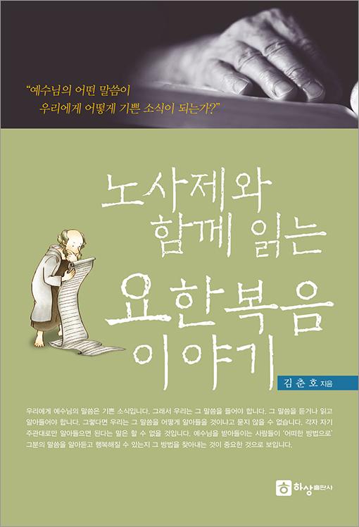 노사제와 함께 읽는 요한복음 이야기